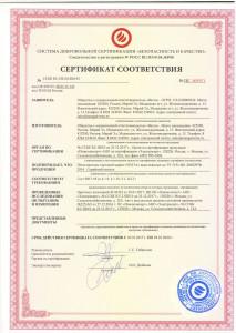 сертификат печь мангал 1