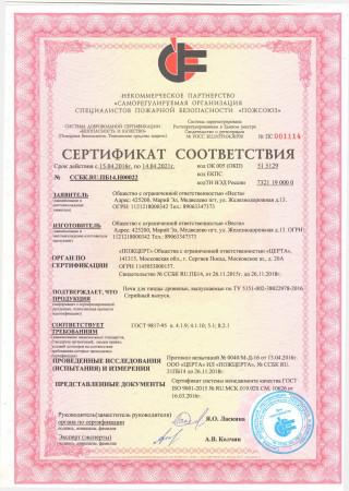 сертификат печи для пиццы