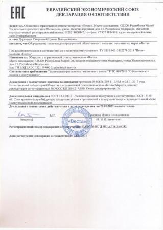 декларация соответствия_001