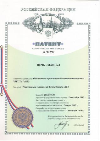 патент1 веста