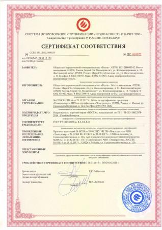 сертификат на искрогаситель
